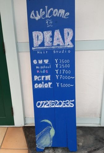 ペアヘアースタジオ-337x600[1]