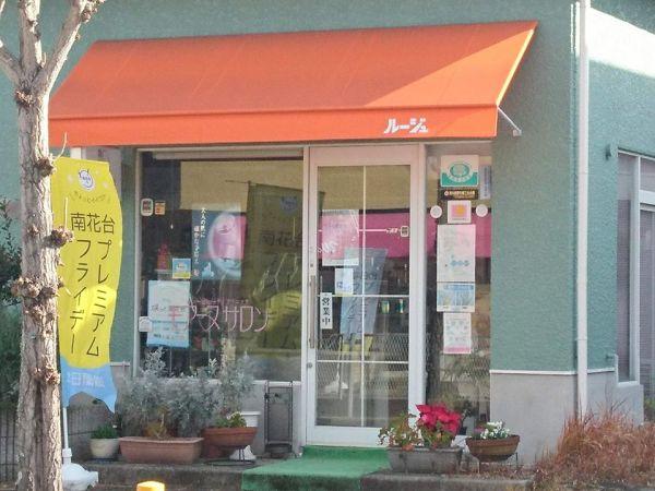 ルージュ化粧品店