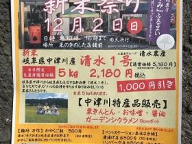 中津川新米祭りチラシ