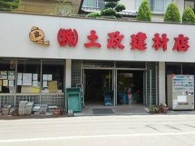 土政建材店1