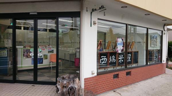 店舗名(看板等)を含む店舗(事務所)入口の写真