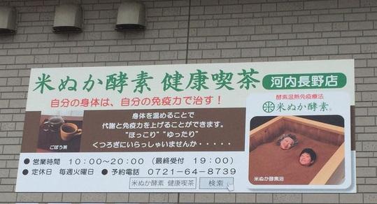 米ぬか酵素河内長野店様