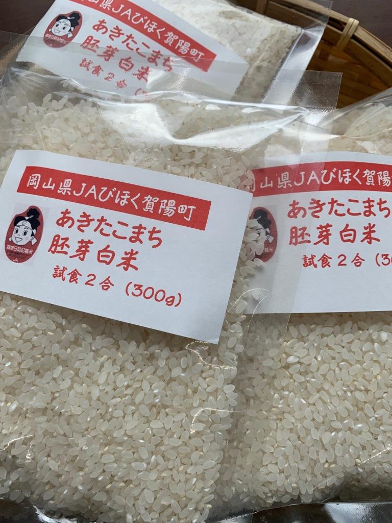 胚芽白米あきたこまち2合