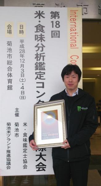 2016年産 きぬむすめ受賞式 01
