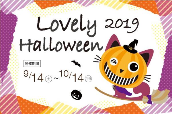 2019_halloween