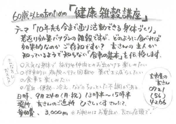 CCF20130829_00000