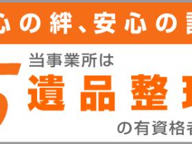 ihin-seirishi-banner